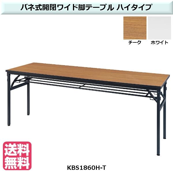 KBS バネ式開閉ワイド脚テーブル ハイタイプ 【TAC】 Contigo KBS1860H カラー:T チーク、NW ネオホワイト サイズ:W1800×D600×H700mm 重量:20.4kg