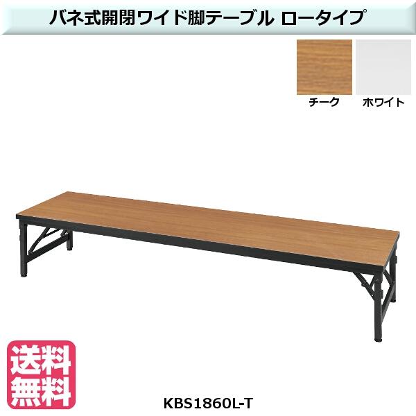 KBS バネ式開閉ワイド脚テーブル ロータイプ 【TAC】 Contigo KBS1860L カラー:T チーク、NW ネオホワイト サイズ:W1800×D600×H330mm 重量:17.5kg