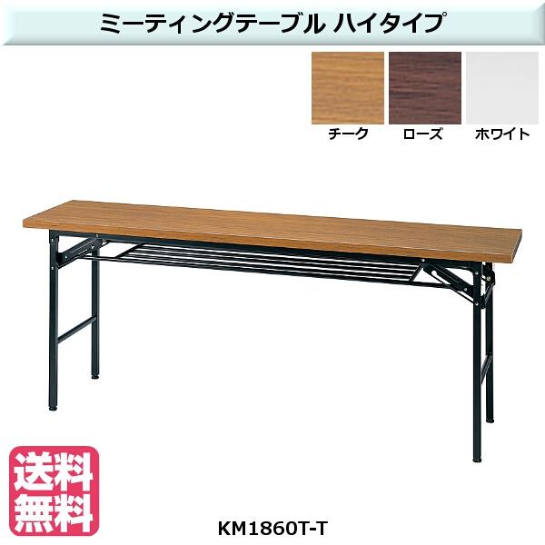 【エントリーでポイントさらに5倍】KM ミーティングテーブル ハイタイプ 【TAC】 Contigo KM1860T カラー:T チーク、R ローズ、W ホワイト サイズ:W1800×D600×H700mm 重量:18kg