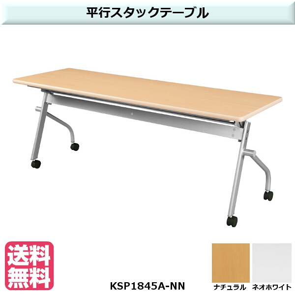 KSP 平行スタックテーブル 【TAC】 Contigo KSP1845A カラー:NN ナチュラル、NW ネオホワイト サイズ:W1800×D450×H700mm 重量:25.2kg