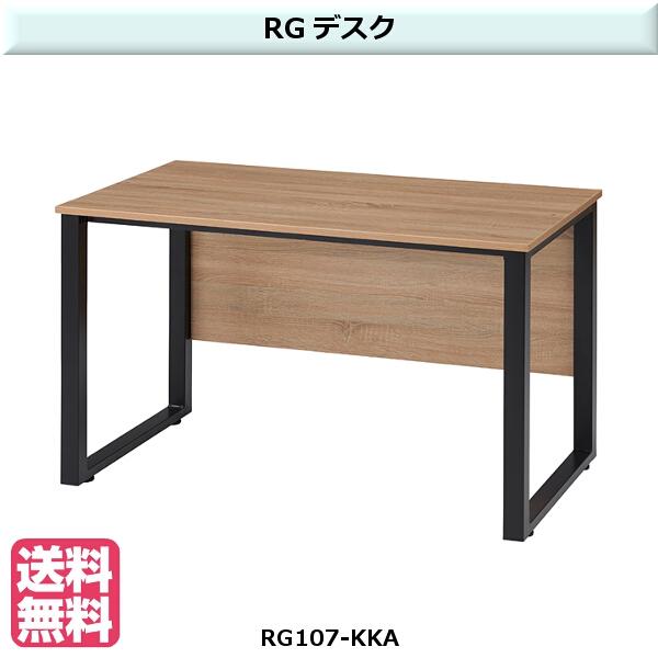 RG デスク total office furniture RG 【TAC】 Contigo RG107-KKA サイズ:W1000×D700×H700mm 重量:12.1kg