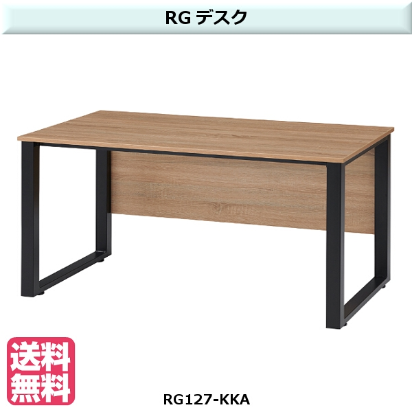 RG デスク total office furniture RG 【TAC】 Contigo RG127-KKA サイズ:W1200×D700×H700mm 重量:12.4kg