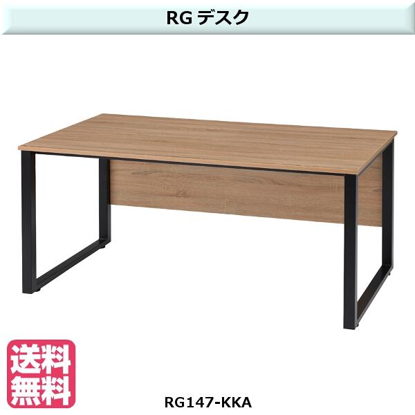 【エントリーでポイントさらに5倍】RG デスク total office furniture RG 【TAC】 Contigo RG147-KKA サイズ:W1400×D700×H700mm 重量:12.7kg