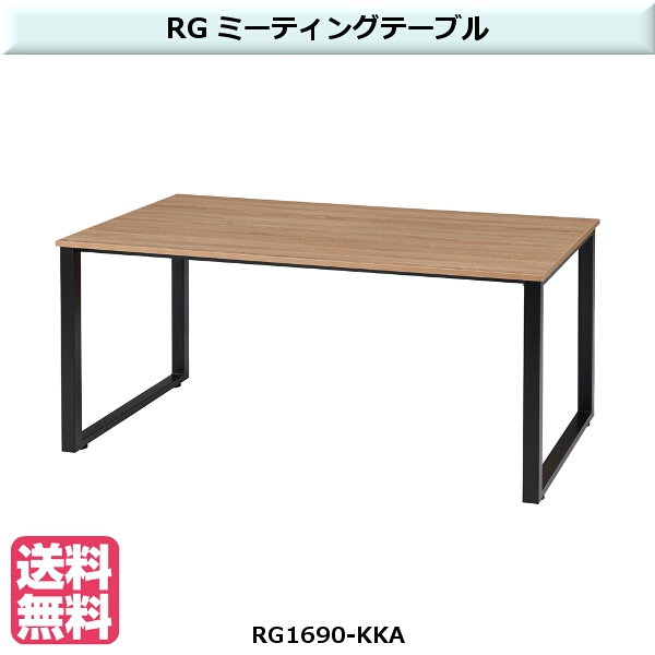 RG ミーティングテーブル 【TAC】 Contigo RG1690-KKA サイズ:W1600×D900×H700mm 重量:15.2kg