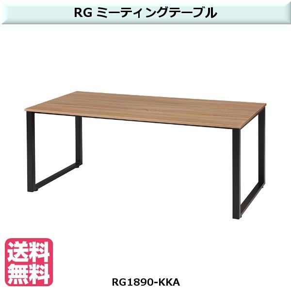RG ミーティングテーブル 【TAC】 Contigo RG1890-KKA サイズ:W1800×D900×H700mm 重量:15.6kg