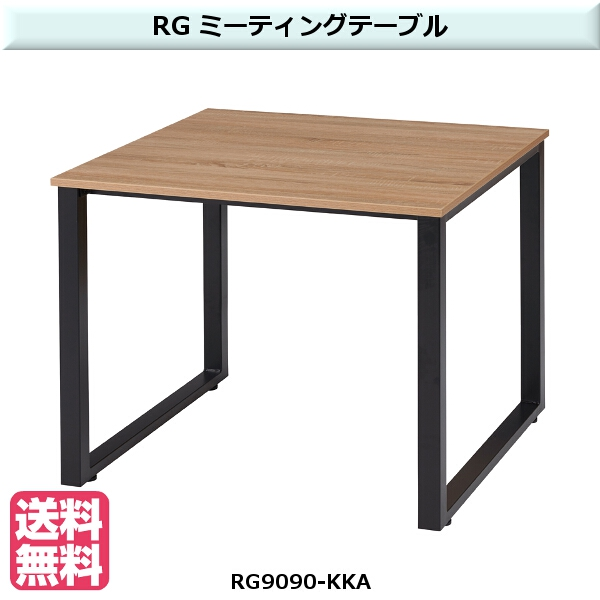 RG ミーティングテーブル 【TAC】 Contigo RG9090-KKA サイズ:W900×D900×H700mm 重量:14.1kg