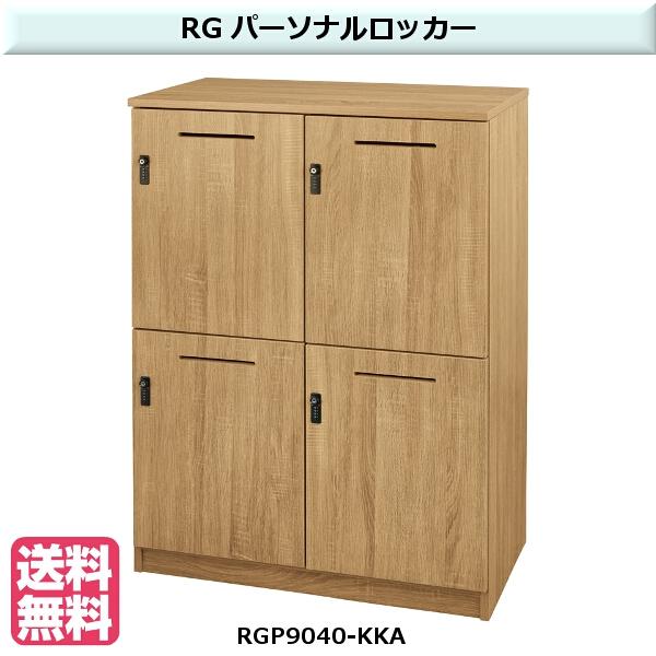 【エントリーでポイントさらに5倍】RG パーソナルロッカー total office furniture RG 【TAC】 Contigo RGP9040-KKA サイズ:W900×D400×H1200mm 重量:20.0kg