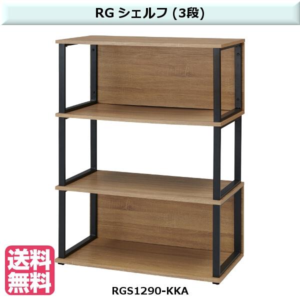 ★エントリーでポイント10倍 !★ RG シェルフ (3段) 【TAC】 Contigo RGS1290-KKA サイズ:W900×D450×H1200mm 重量:32.3kg