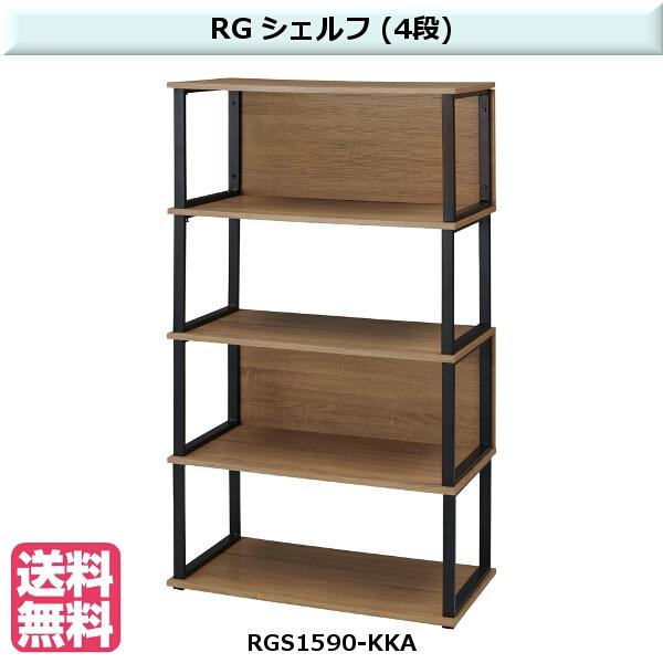 【エントリーでポイントさらに5倍】RG シェルフ (4段) 【TAC】 Contigo RGS1590-KKA サイズ:W900×D450×H1500mm 重量:42.2kg