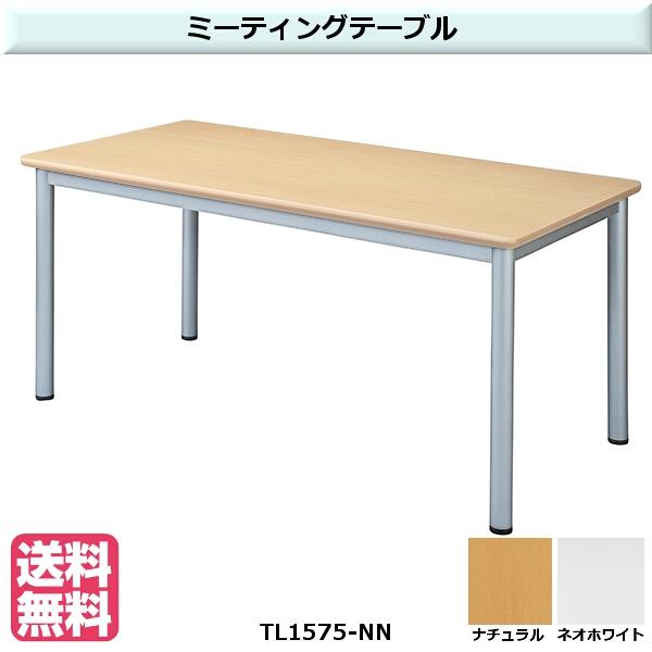 TL ミーティングテーブル 【TAC】 Contigo TL1575 カラー:NN ナチュラル、NW ネオホワイト サイズ:W1500×D750×H700mm 重量:22.5kg