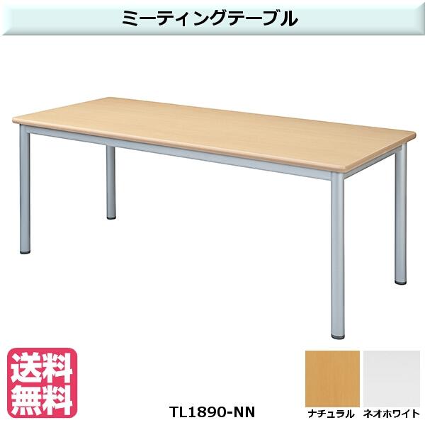 ★エントリーでポイント10倍 !★ TL ミーティングテーブル 【TAC】 Contigo TL1890 カラー:NN ナチュラル、NW ネオホワイト サイズ:W1800×D900×H700mm 重量:27.0kg