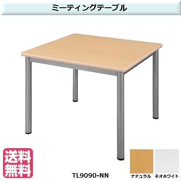 【エントリーでポイントさらに5倍】TL ミーティングテーブル 【TAC】 Contigo TL9090 カラー:NN ナチュラル、NW ネオホワイト サイズ:W900×D900×H700mm 重量:17.5kg