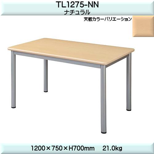 ミーティングテーブル 【TAC】 TL1275-NNナチュラル W1200×D750×H700