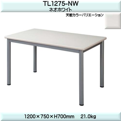 【エントリーでポイントさらに5倍】ミーティングテーブル 【TAC】 TL1275-NWネオホワイト W1200×D750×H700