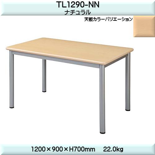 ミーティングテーブル 【TAC】 TL1290-NNナチュラル W1200×D900×H700
