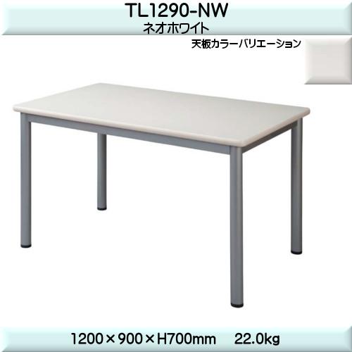 【エントリーでポイントさらに5倍】ミーティングテーブル 【TAC】 TL1290-NWネオホワイト W1200×D900×H700
