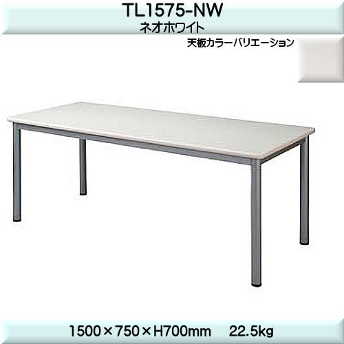 【エントリーでポイントさらに5倍】ミーティングテーブル 【TAC】 TL1575-NWネオホワイト W1500×D750×H700