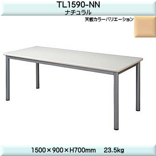 ★エントリーでポイント10倍 !★ ミーティングテーブル 【TAC】 TL1590-NNナチュラル W1500×D900×H700