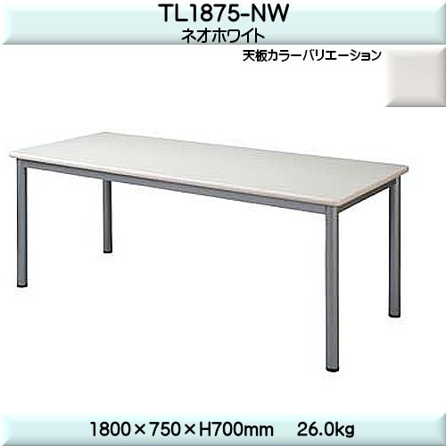 ミーティングテーブル 【TAC】 TL1875-NWネオホワイト W1800×D750×H700