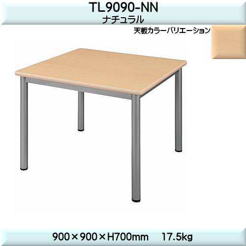 ミーティングテーブル 【TAC】 TL9090-NNナチュラル W900×D900×H700