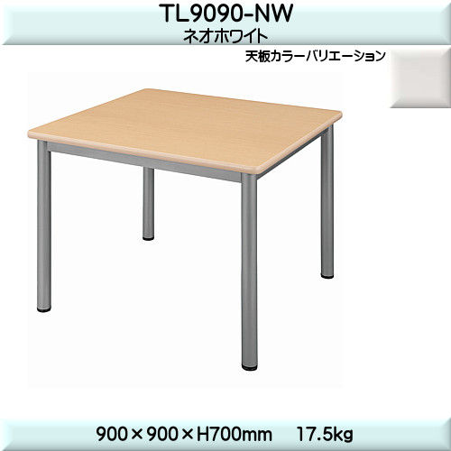 【エントリーでポイント10倍♪ 3/21 20:00~】ミーティングテーブル 【TAC】 TL9090-NWネオホワイト W900×D900×H700