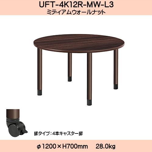 【エントリーでポイントさらに5倍】UD Table スタンダードテーブル (継ぎ足し脚付) 【TAC】 UFT-4K12R-MW-L3 脚:φ60.0×4本