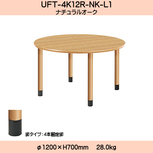 【エントリーでポイントさらに5倍】UD Table スタンダードテーブル (継ぎ足し脚付) 【TAC】 UFT-4K12R-NK-L1 脚:φ60.0×4本