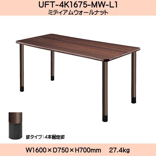 憧れの UD【TAC】 Table UFT-4K1675-MW-L1 スタンダードテーブル (継ぎ足し脚付) 脚:φ60.0×4本【TAC】 UFT-4K1675-MW-L1 脚:φ60.0×4本, Beard Store:6c578cae --- supercanaltv.zonalivresh.dominiotemporario.com