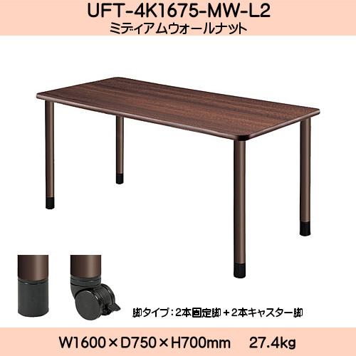 【エントリーでポイントさらに5倍】UD Table スタンダードテーブル (継ぎ足し脚付) 【TAC】 UFT-4K1675-MW-L2 脚:φ60.0×4本