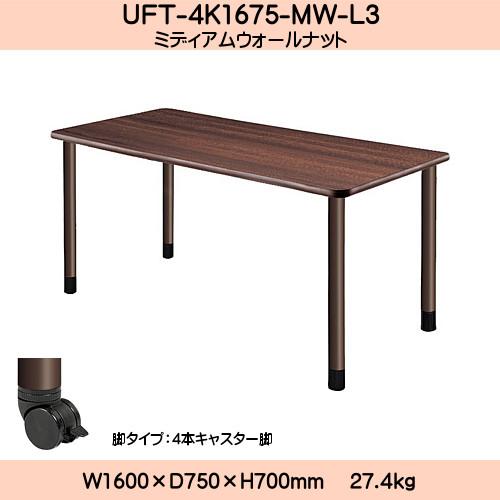 最安価格 UD【TAC】 UFT-4K1675-MW-L3 Table スタンダードテーブル (継ぎ足し脚付)【TAC】 UFT-4K1675-MW-L3 UD 脚:φ60.0×4本, PECHKA:52aa3f42 --- nyankoch.xyz