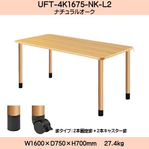 【エントリーでポイントさらに5倍】UD Table スタンダードテーブル (継ぎ足し脚付) 【TAC】 UFT-4K1675-NK-L2 脚:φ60.0×4本