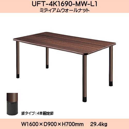 ★エントリーでポイント10倍 !★ UD Table スタンダードテーブル (継ぎ足し脚付) 【TAC】 UFT-4K1690-MW-L1 脚:φ60.0×4本
