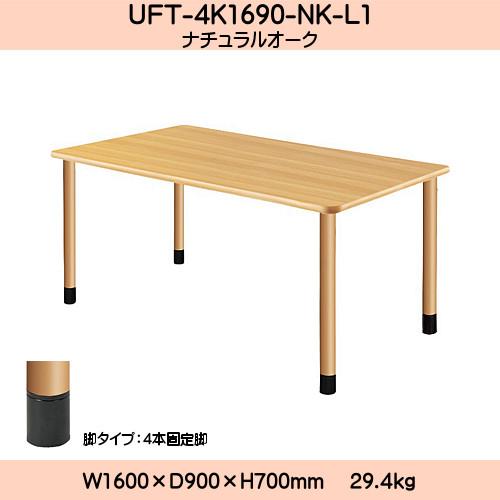 ★エントリーでポイント10倍 !★ UD Table スタンダードテーブル (継ぎ足し脚付) 【TAC】 UFT-4K1690-NK-L1 脚:φ60.0×4本
