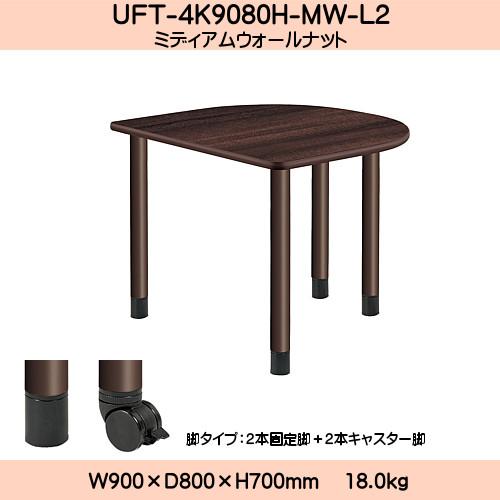 ★エントリーでポイント10倍 !★ UD Table スタンダードテーブル (継ぎ足し脚付) 【TAC】 UFT-4K9080H-MW-L2 脚:φ60.0×4本