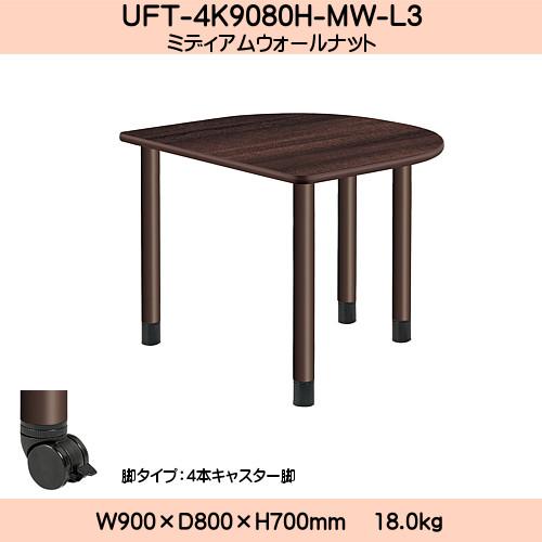 【エントリーでポイントさらに5倍】UD Table スタンダードテーブル (継ぎ足し脚付) 【TAC】 UFT-4K9080H-MW-L3 脚:φ60.0×4本