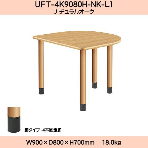 【エントリーでポイントさらに5倍】UD Table スタンダードテーブル (継ぎ足し脚付) 【TAC】 UFT-4K9080H-NK-L1 脚:φ60.0×4本