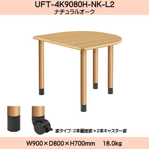 ★エントリーでポイント10倍 !★ UD Table スタンダードテーブル (継ぎ足し脚付) 【TAC】 UFT-4K9080H-NK-L2 脚:φ60.0×4本