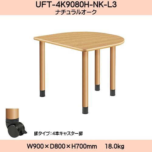 【エントリーでポイントさらに5倍】UD Table スタンダードテーブル (継ぎ足し脚付) 【TAC】 UFT-4K9080H-NK-L3 脚:φ60.0×4本