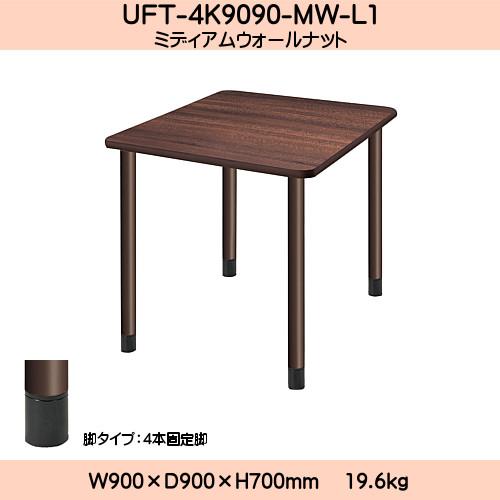 優先配送 UD Table UFT-4K9090-MW-L1 Table スタンダードテーブル (継ぎ足し脚付)【TAC】【TAC】 UFT-4K9090-MW-L1 脚:φ60.0×4本, 囲碁ラボJAPAN:88b62a62 --- hortafacil.dominiotemporario.com