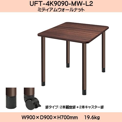 【エントリーでポイントさらに5倍】UD Table スタンダードテーブル (継ぎ足し脚付) 【TAC】 UFT-4K9090-MW-L2 脚:φ60.0×4本