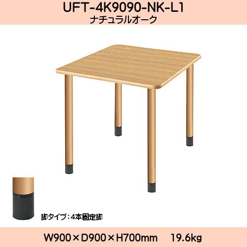 【エントリーでポイントさらに5倍】UD Table スタンダードテーブル (継ぎ足し脚付) 【TAC】 UFT-4K9090-NK-L1 脚:φ60.0×4本