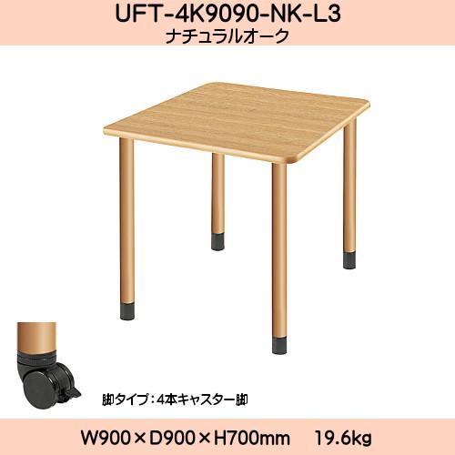 【エントリーでポイントさらに5倍】UD Table スタンダードテーブル (継ぎ足し脚付) 【TAC】 UFT-4K9090-NK-L3 脚:φ60.0×4本