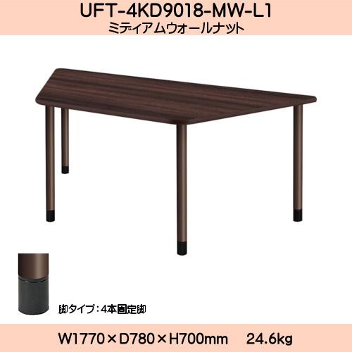 ★エントリーでポイント10倍 !★ UD Table スタンダードテーブル (継ぎ足し脚付) 【TAC】 UFT-4KD9018-MW-L1 脚:φ60.0×4本