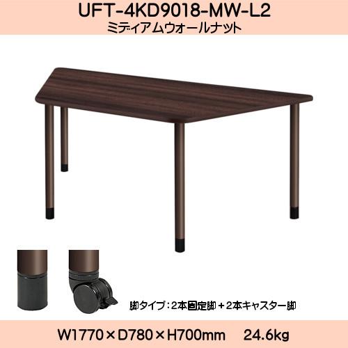 【エントリーでポイントさらに5倍】UD Table スタンダードテーブル (継ぎ足し脚付) 【TAC】 UFT-4KD9018-MW-L2 脚:φ60.0×4本