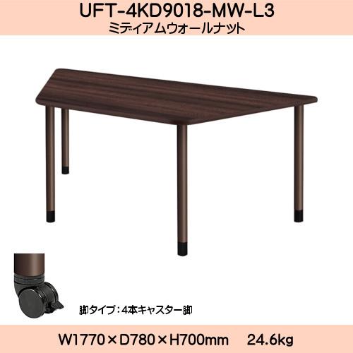 【エントリーでポイントさらに5倍】UD Table スタンダードテーブル (継ぎ足し脚付) 【TAC】 UFT-4KD9018-MW-L3 脚:φ60.0×4本