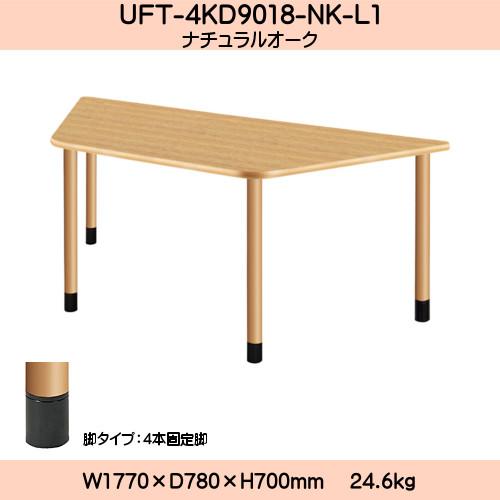 ★エントリーでポイント10倍 !★ UD Table スタンダードテーブル (継ぎ足し脚付) 【TAC】 UFT-4KD9018-NK-L1 脚:φ60.0×4本