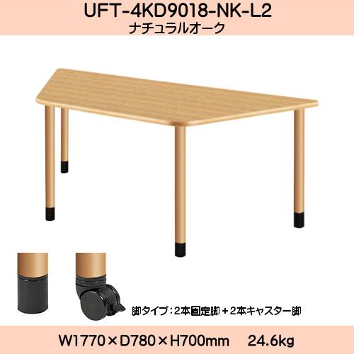 【エントリーでポイントさらに5倍】UD Table スタンダードテーブル (継ぎ足し脚付) 【TAC】 UFT-4KD9018-NK-L2 脚:φ60.0×4本
