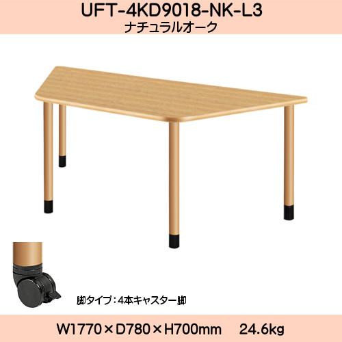 【エントリーでポイントさらに5倍】UD Table スタンダードテーブル (継ぎ足し脚付) 【TAC】 UFT-4KD9018-NK-L3 脚:φ60.0×4本