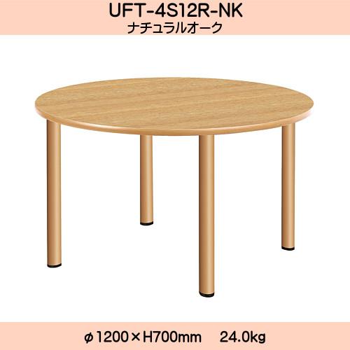★エントリーでポイント10倍 !★ UD Table スタンダードテーブル 【TAC】 UFT-4S12R-NK 脚:φ50.8×4本