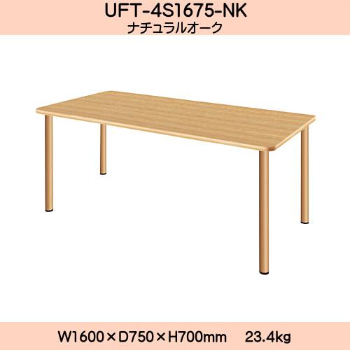 【エントリーでポイントさらに5倍】UD Table スタンダードテーブル 【TAC】 UFT-4S1675-NK 脚:φ50.8×4本